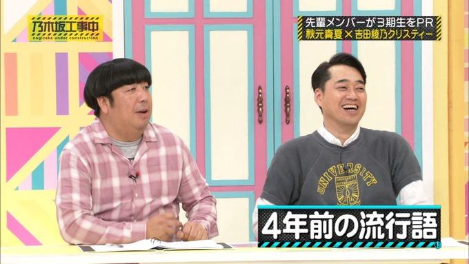 乃木坂工事中 秋元真夏が吉田綾乃クリスティーを紹介 (344)