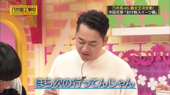 乃木坂工事中 鍋女王決定戦2⑮ (73)