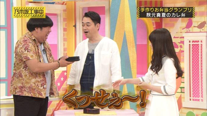 乃木坂工事中 お弁当グランプリ 秋元真夏① (55)