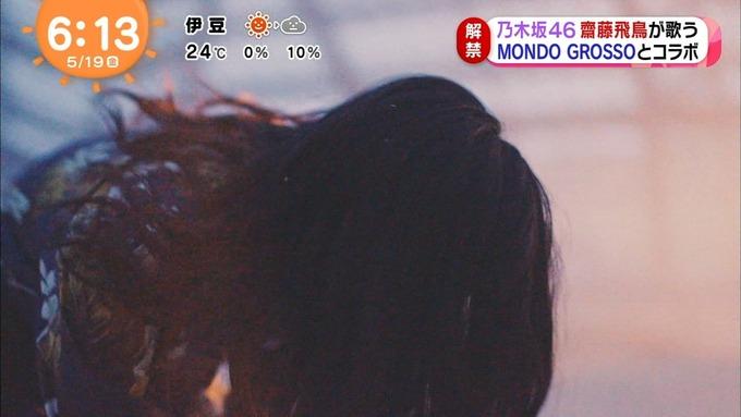 めざましテレビ 齋藤飛鳥 惑星タントラ (4)