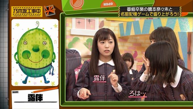 乃木坂工事中 橋本奈々未「ボードゲーム部」ナンジャモンジャ (127)