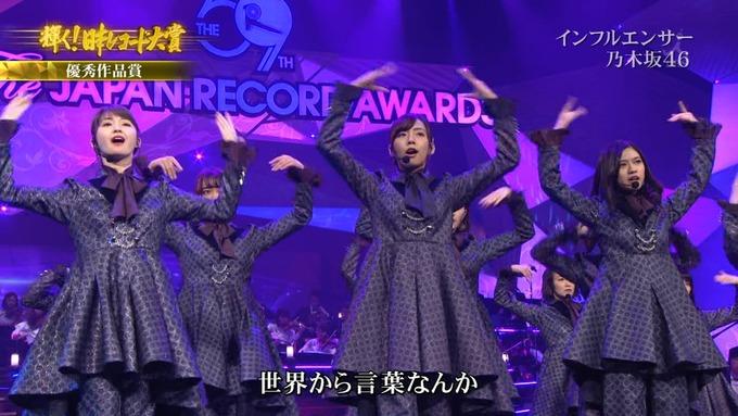 30 日本レコード大賞 乃木坂46 (86)