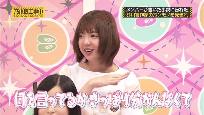 乃木坂工事中 センス見極めバトル⑧ (114)
