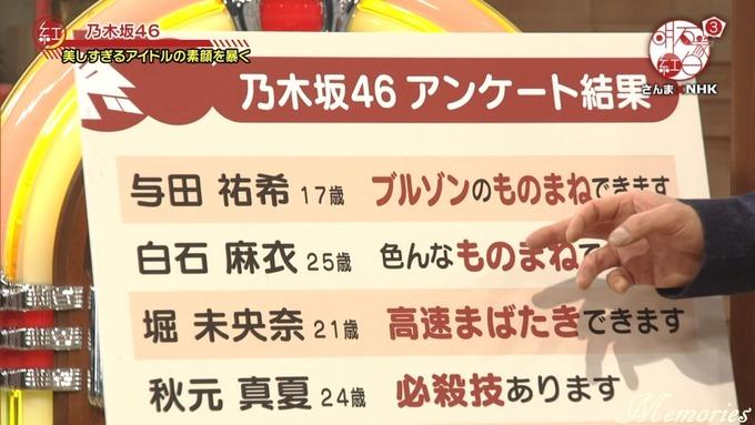 18 明石家紅白 乃木坂46⑥ (1)
