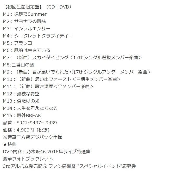 乃木坂46 アルバム 生まれてから初めて見た夢