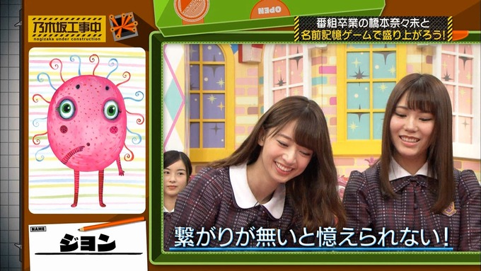 乃木坂工事中 橋本奈々未「ボードゲーム部」ナンジャモンジャ (58)