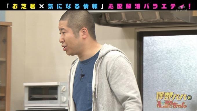 澤部と心配ちゃん 3 星野みなみ (19)