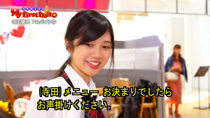 19 My first baito 寺田蘭世③ (9)