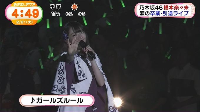 めざましアクア『橋本奈々未卒業コンサート』 (12)