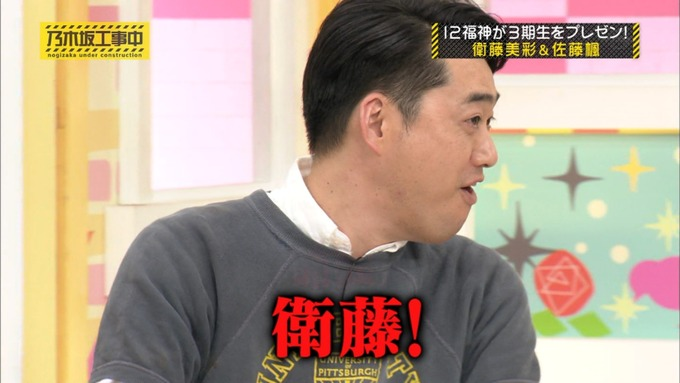 乃木坂工事中 佐藤楓紹介 (90)