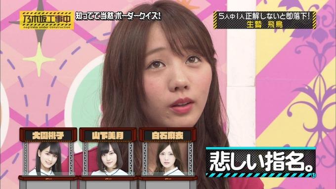 乃木坂工事中 ボーダークイズ⑤ (33)