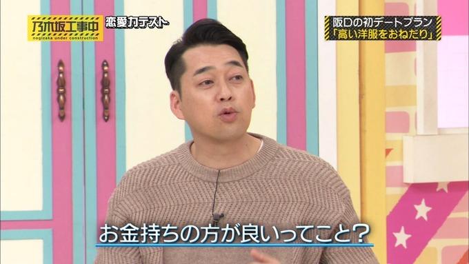 乃木坂工事中 恋愛模擬テスト⑫ (37)