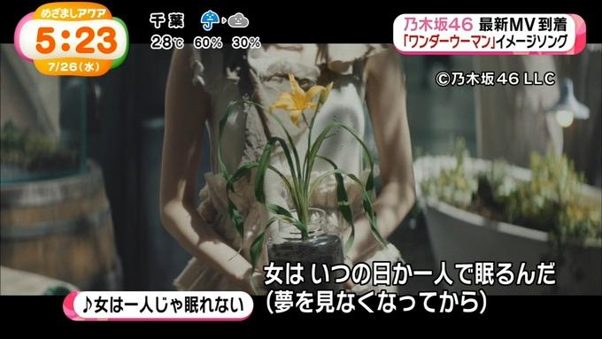 めざましアクア 女は一人じゃ眠れない MV (13)
