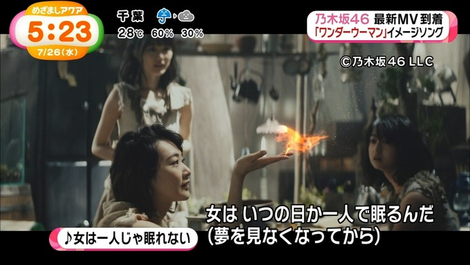めざましアクア 女は一人じゃ眠れない MV (11)
