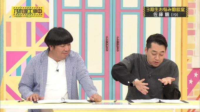 乃木坂工事中 3期生悩み相談 佐藤楓 (11)