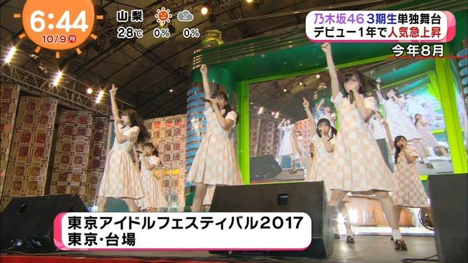 めざましテレビ 見殺し姫 (14)
