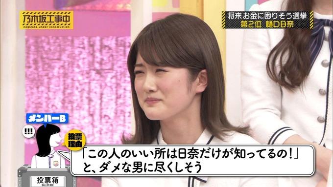 乃木坂工事中 将来こうなってそう総選挙2017⑦ (14)