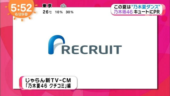 めざましテレビ じゃらん① 乃木坂46 (18)