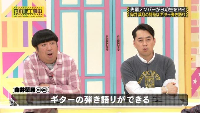 乃木坂工事中 齋藤飛鳥が向井葉月を紹介 (180)