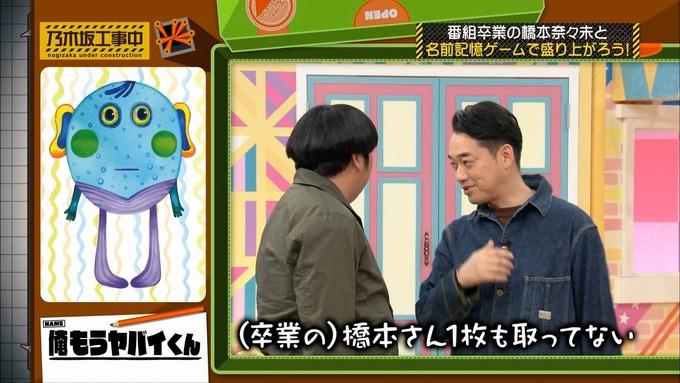 乃木坂工事中 橋本奈々未「ボードゲーム部」ナンジャモンジャ (99)