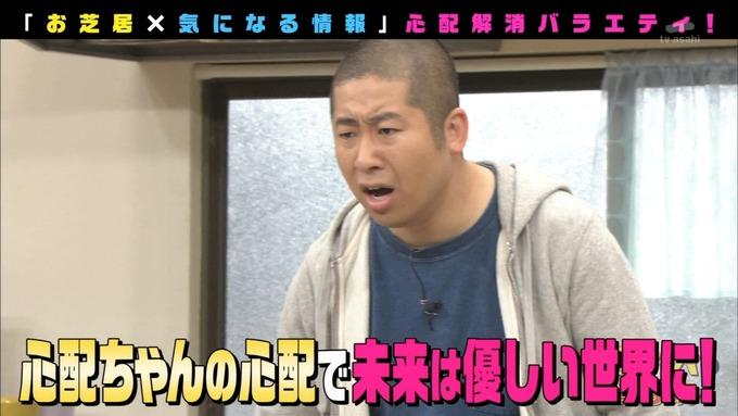 澤部と心配ちゃん 3 星野みなみ (40)