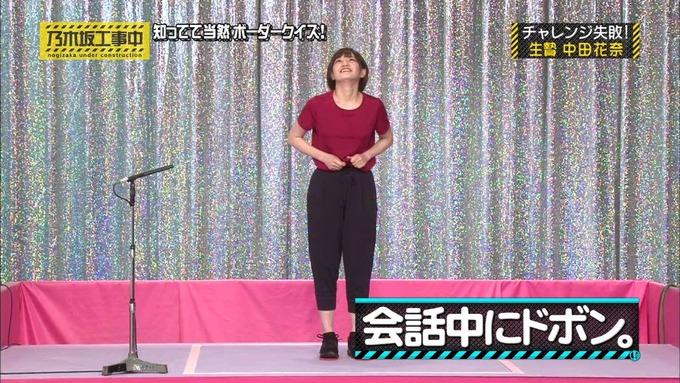 乃木坂工事中 ボーダークイズ⑧ (65)