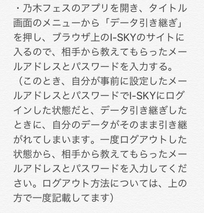 乃木坂46 乃木フェス2 (3)