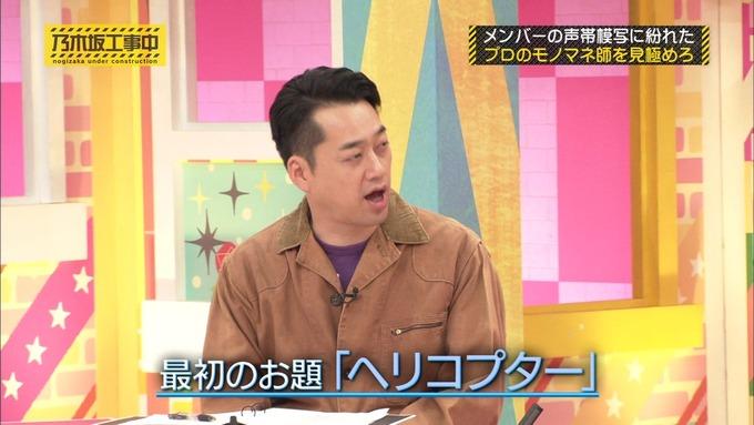 乃木坂工事中 センス見極めバトル⑩ (20)