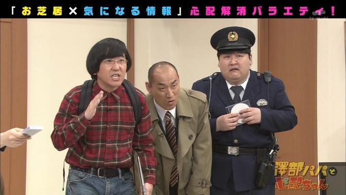 澤部と心配ちゃん 3 星野みなみ (49)