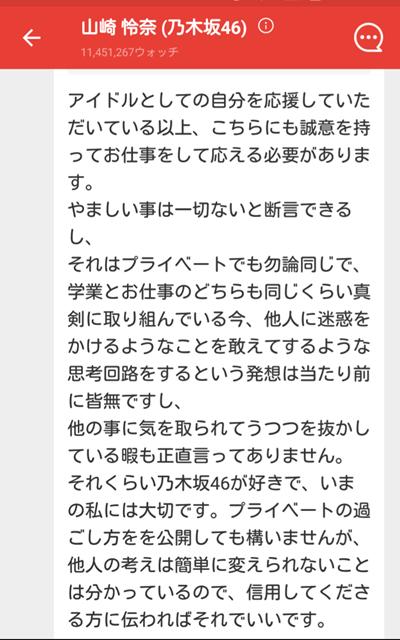 755 山崎怜奈 熱く語る (2)