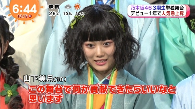 めざましテレビ 見殺し姫 (10)