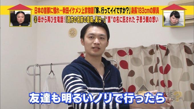 29 家について行ってイイですか 高山一実 (26)