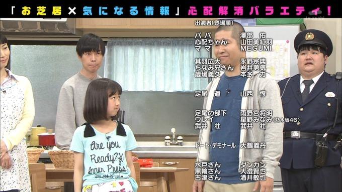 澤部と心配ちゃん 5 星野みなみ (98)
