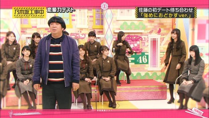 乃木坂工事中 恋愛模擬テスト⑰ (42)