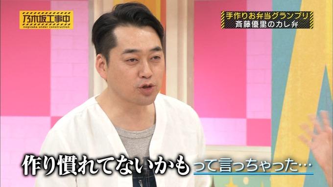 乃木坂工事中 お弁当グランプリ 斉藤優里① (28)