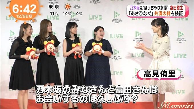 めざましアクア テレビ 生田 松村 桜井 富田 (18)