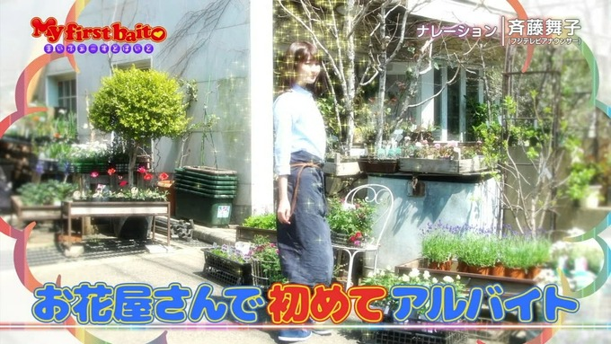 My first baito 井上小百合2 (9)
