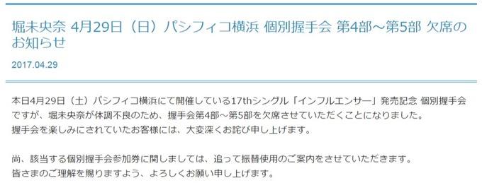 堀未央奈 個別握手会 4、5部欠席パシフィコ横浜