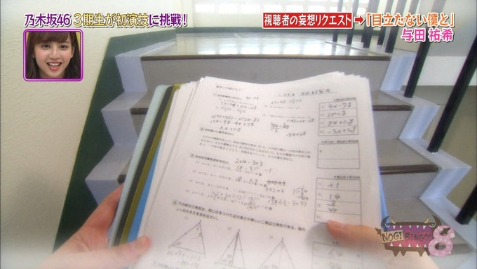 NOGIBINGO8 妄想リクエスト 与田祐希 (37)