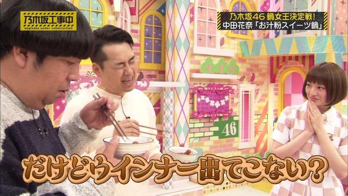 乃木坂工事中 鍋女王決定戦2⑮ (45)
