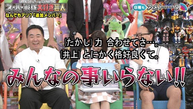 アメトーク 戦隊 井上小百合③ (81)