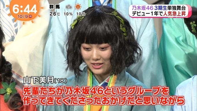 めざましテレビ 見殺し姫 (9)