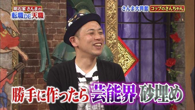 さんまの転職DE天職 生駒里奈 齋藤飛鳥 ふち子 (23)