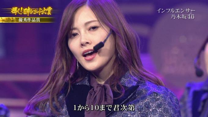 30 日本レコード大賞 乃木坂46 (137)