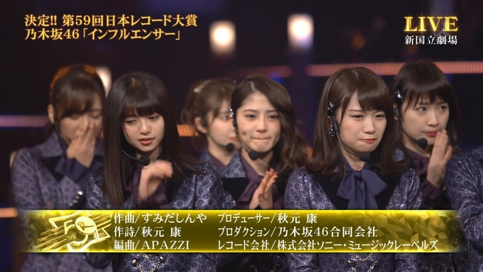 30 日本レコード大賞 受賞 乃木坂46 (40)