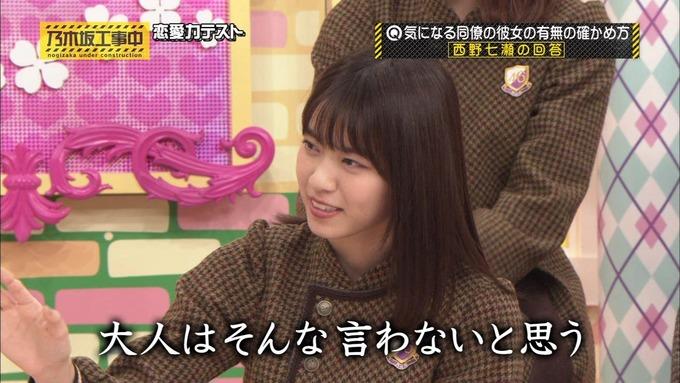 乃木坂工事中 恋愛模擬テスト④ (25)