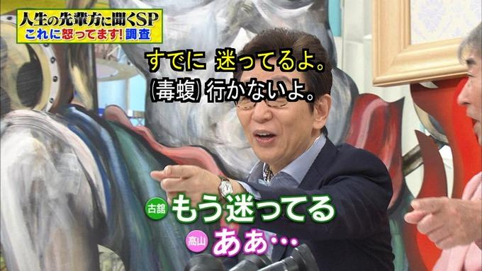 25 フルタチさん 高山一実 (9)