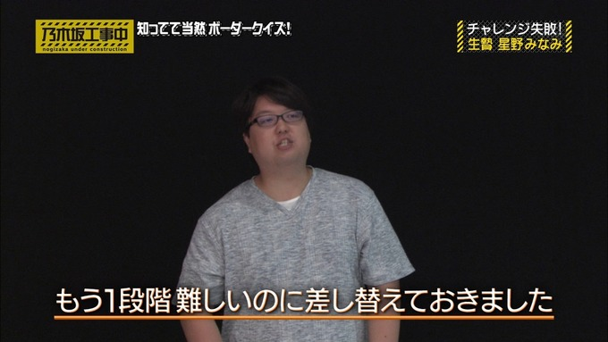 乃木坂工事中 ボーダークイズ③ (108)