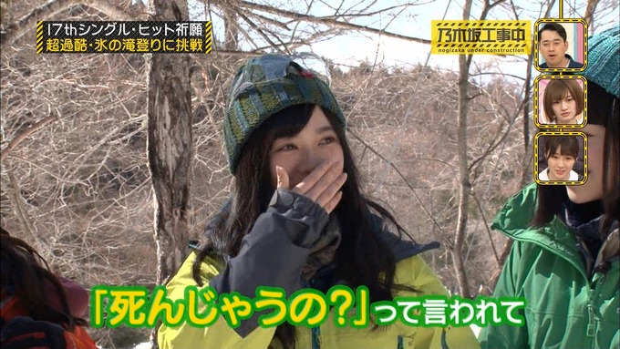 乃木坂工事中『17枚目シングルヒット祈願』氷の滝登り(29)