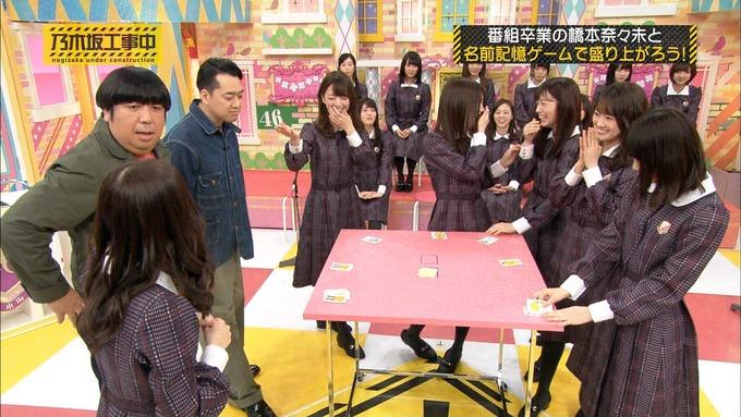 乃木坂工事中 橋本奈々未「ボードゲーム部」ナンジャモンジャ (138)